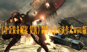 《合金装备崛起 复仇》制作人表示该作无Wii
