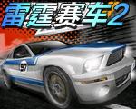 雷霆赛车2中文版
