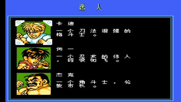 快打旋风安卓版fc中文版_飞翔下载