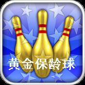黄金保龄球中文版
