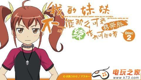 我的妹妹不可能那么可爱2中文汉化版disc2下载