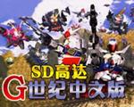 SD高达G世代简体中文版