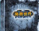 魔兽世界3.3单机版