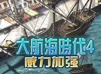 大航海时代4威力加强版中文版(XP完美运行)