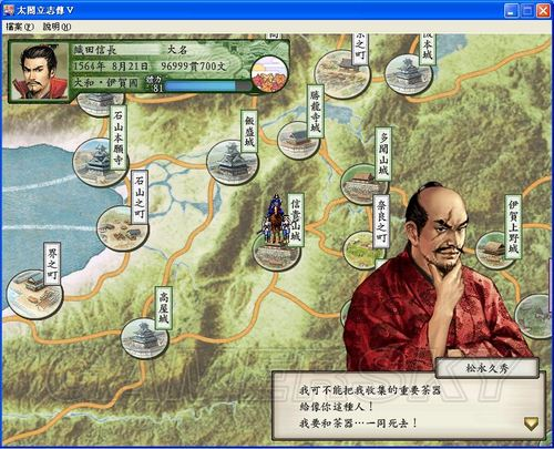 太阁立志传5织田信长1554图文攻略