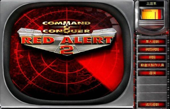 红色警戒2 1.006截图0