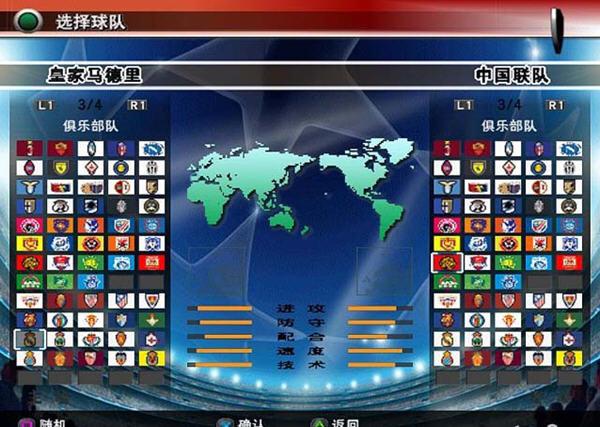 实况足球8国际版截图0