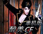 醉美CF单机版中文版