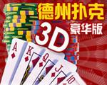 德州扑克3D豪华版单机版2.4.8.0