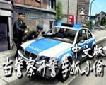 当警察开警车抓小偷中文版