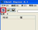 ce(Cheat Engine)修改器6.2中文绿色版