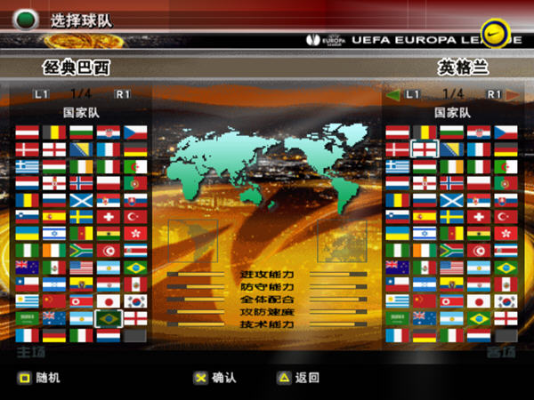 实况足球8国际版足球狂欢V2.0 中文球员名补丁