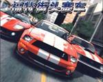 福特街头赛车中文版