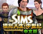 模拟人生:中世纪中文破解版