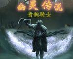 幽灵传说2:青铜骑士中文版