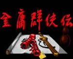 金庸群侠传之苍龙逐日修改器v1.2版