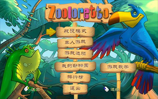 动物园大亨英文名:Zooloretto 是一款基与桌面版的益智小游戏。在这款Zooloretto桌游里面,玩家的需要收集几种相同种类的动物,填满自己的动物园的空位从而得分。   动物园大亨是一款基于卡片抽取和收集偏好选择的桌游。如果你收集的动物种类太多,或者无法填满你的动物园,你就会丢分。本款桌游适合2-5人进行游戏,游戏时长大概为30-45 分钟左右(当然,如果参与的玩家越多,时间也就越长)。   非常经典的一款小游戏,现在已经完全汉化了,速度化验吧。