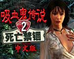 吸血鬼传说2:死亡禁锢中文硬盘版