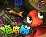 捕鱼之海底捞中文pc版2.4.7.0