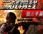 二战前线-狙击手篇flash小游戏