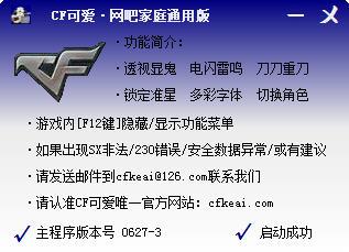 CF可爱透视中文版