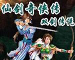仙剑奇侠传之双剑传说