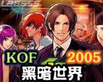 Kof黑暗世界2005