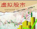 虚拟股市模拟炒股