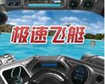 极速飞艇中文版
