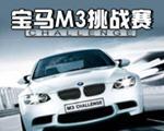 宝马M3挑战赛中文版