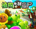 植物大战僵尸冰雪版中文版
