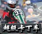超级卡丁车中文版