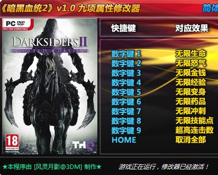 暗黑血统2修改器下载 暗黑血统2作弊器 单机游戏下载