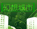 幻想城市(模拟城市同