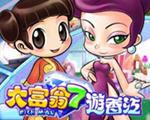 大富翁7游香江(Rich7HK)中文硬盘版
