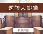 逆转大熊猫1.1中文版