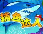 捕鱼达人土豪金版4.0.843最新版