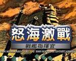 怒海激战1修改器绿色版