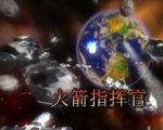 火箭指挥官中文版