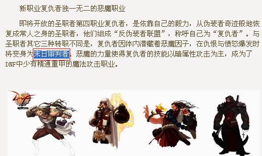 DNF复仇者觉醒末日暂定飞镖审判者v末日简单的名字图片