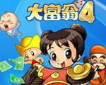 大富翁4(Rich4)中文版