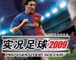 实况足球2009pes200