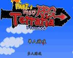 泰拉瑞亚Terraria中文版