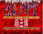 信长之野望霸王传 中文版