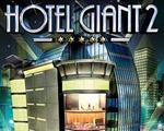 模拟饭店2(Hotel Giant 2)中文版
