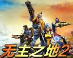 无主之地2 中文版