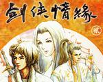剑侠情缘2:再续未了缘中文版