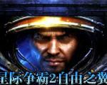 星际争霸2自由之翼v1.5版