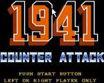 1941反击战