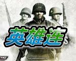 英雄连2013世嘉中文典藏版